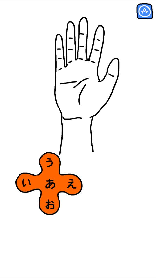 うごく指文字のスクリーンショット_4