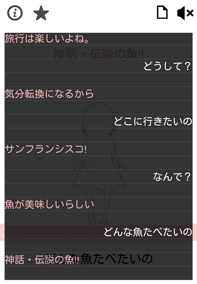 AI少女 ひとみのスクリーンショット_3