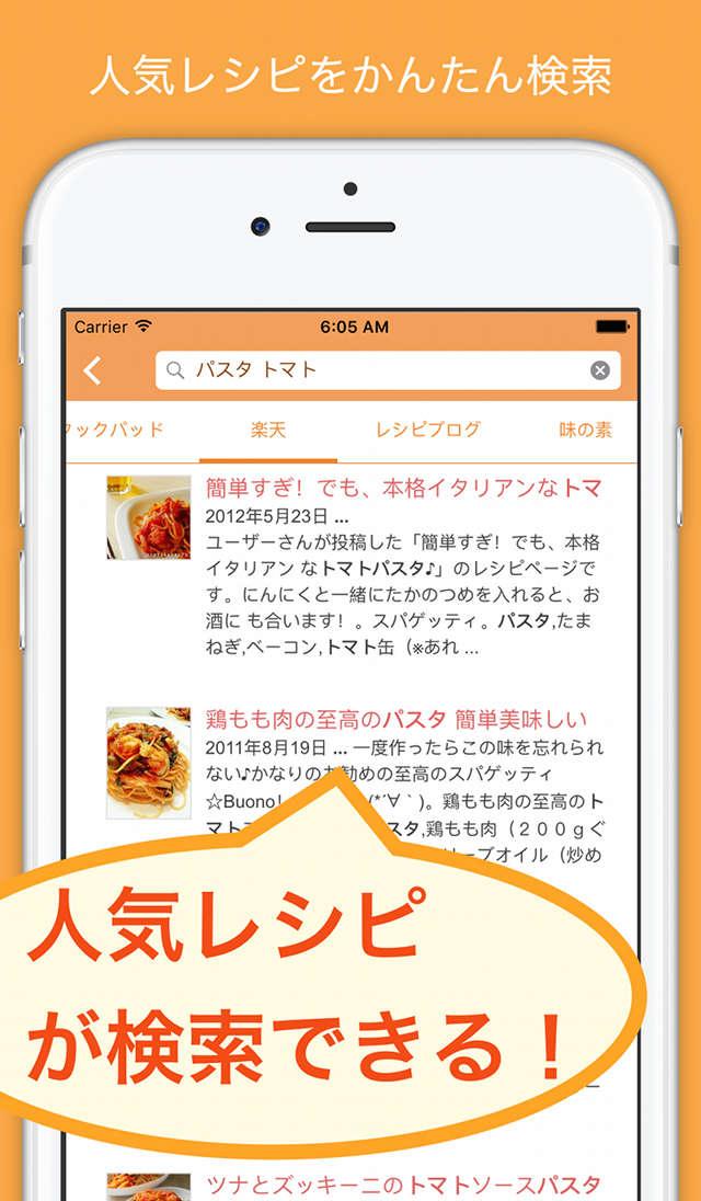 人気レシピ検索のスクリーンショット_1