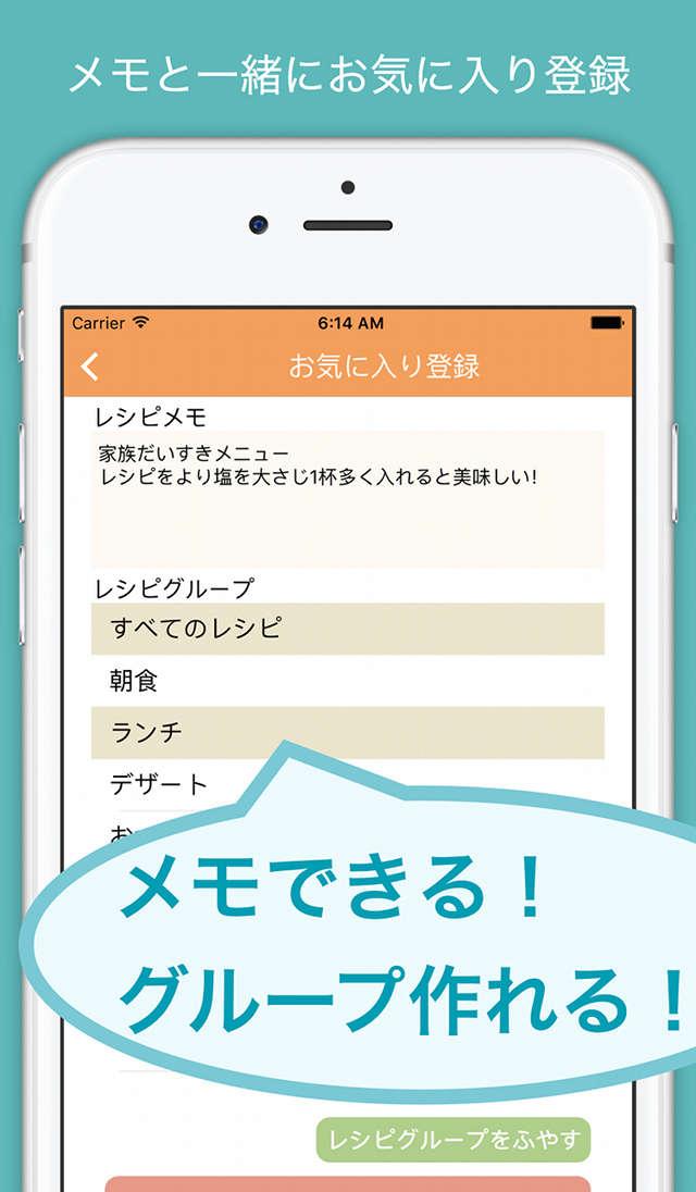 人気レシピ検索のスクリーンショット_2
