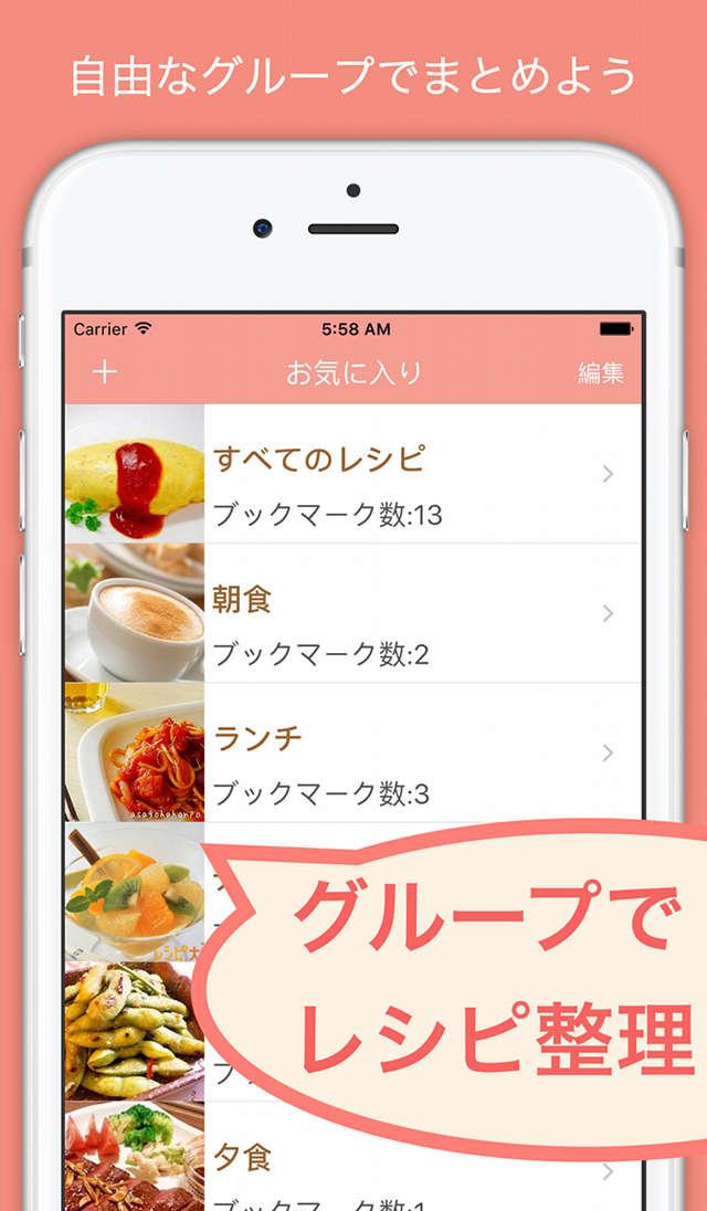 人気レシピ検索のスクリーンショット_3