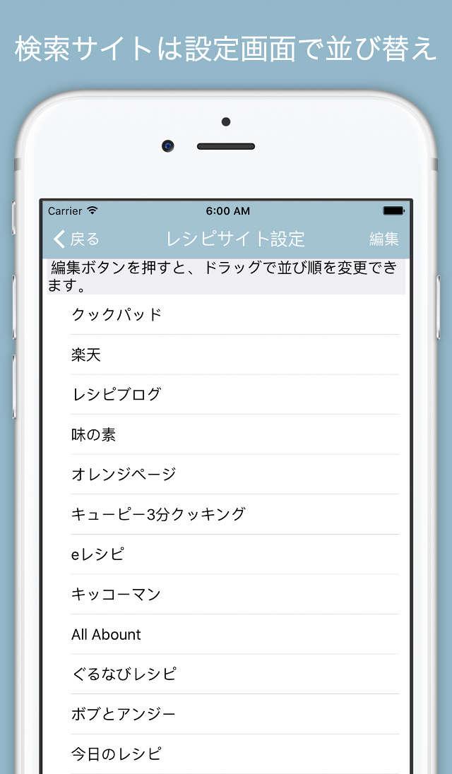 人気レシピ検索のスクリーンショット_5