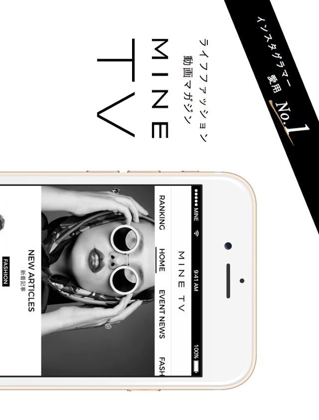 ファッション 動画マガジン MINE[マイン]のスクリーンショット_1