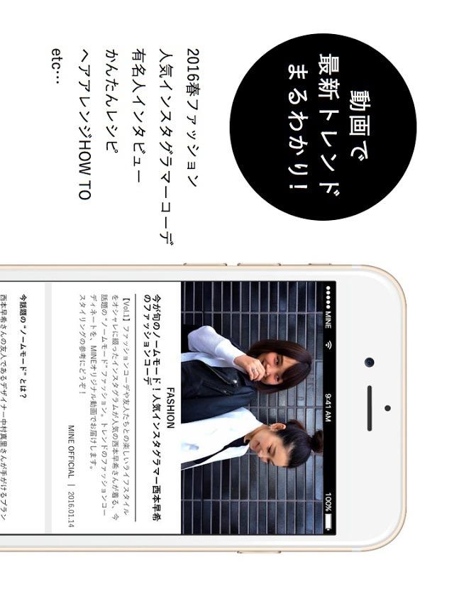 ファッション 動画マガジン MINE[マイン]のスクリーンショット_4