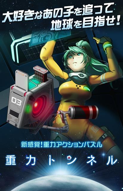 重力トンネルのスクリーンショット_1