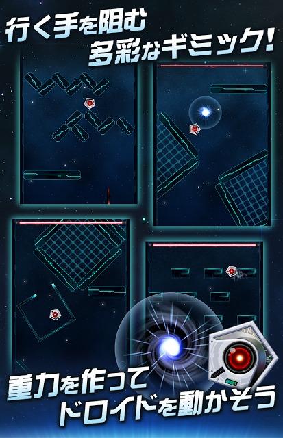 重力トンネルのスクリーンショット_2