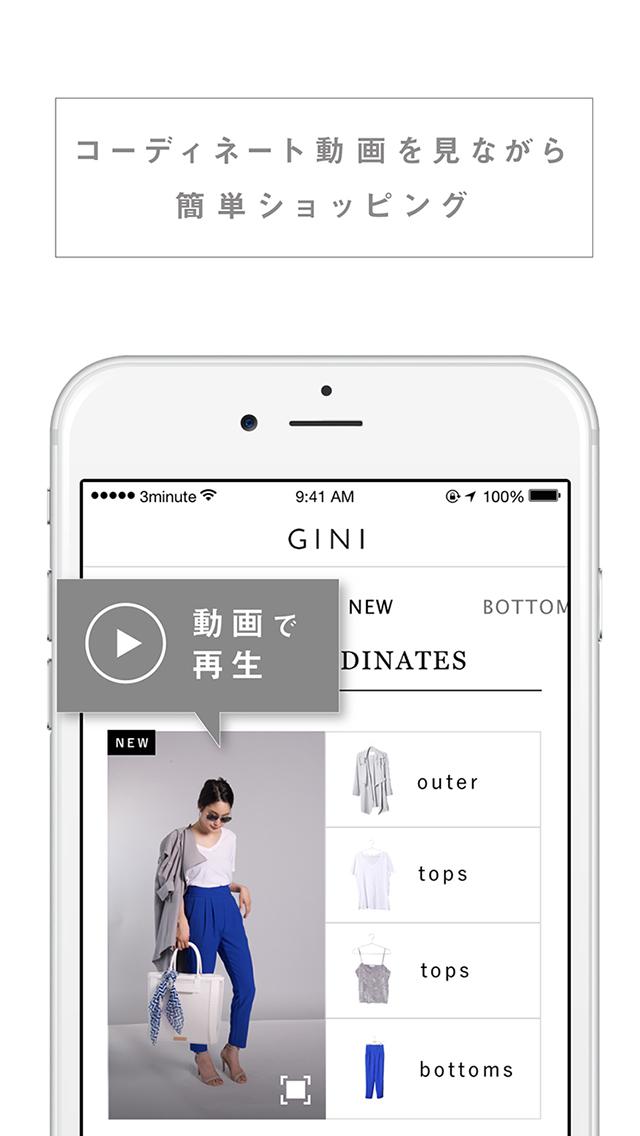 GINI(ジーニー)-動画ファッション通販のスクリーンショット_2