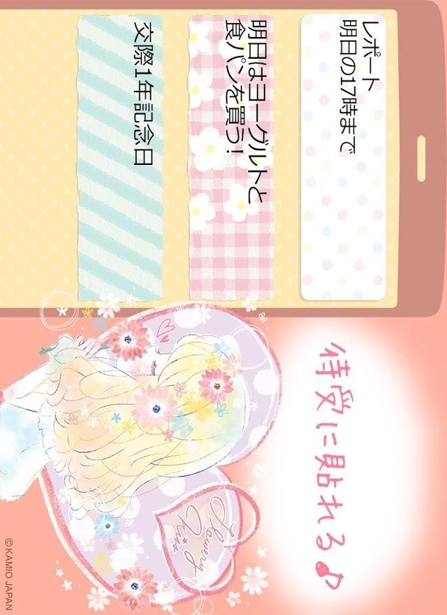 無料♪可愛いメモ帳・ノート☆フラワリーキスのスクリーンショット_1