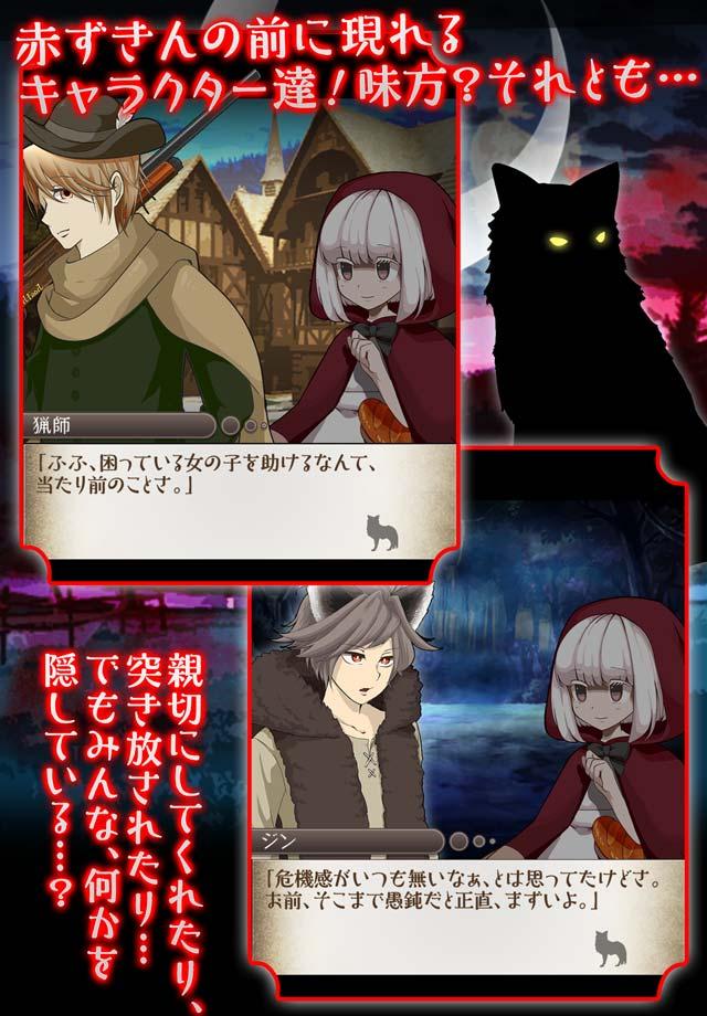 白ずきんと4つの嘘 【 童話×ミステリー ノベルゲーム 】のスクリーンショット_3