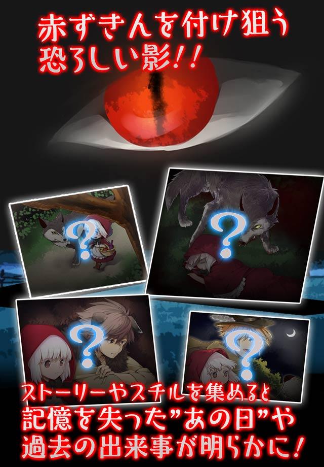 白ずきんと4つの嘘 【 童話×ミステリー ノベルゲーム 】のスクリーンショット_4
