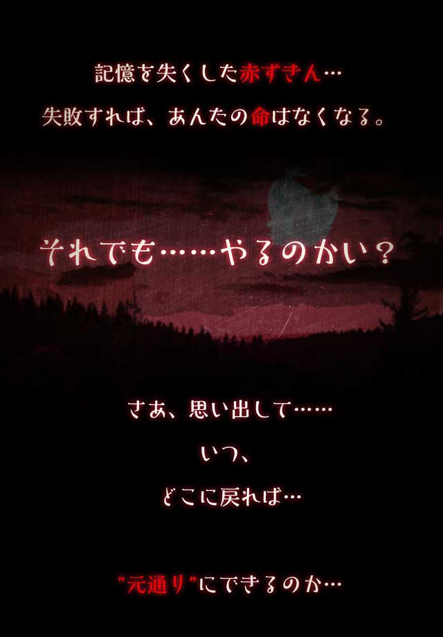 白ずきんと4つの嘘 【 童話×ミステリー ノベルゲーム 】のスクリーンショット_5