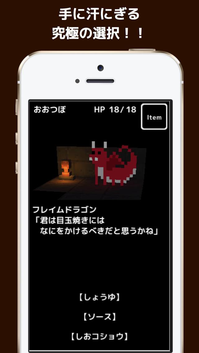 おおっと!ダンジョンのスクリーンショット_4