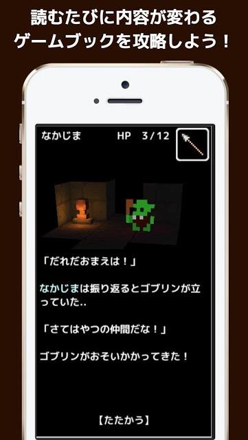 おおっと!ダンジョン ~ふしぎなゲームブック~のスクリーンショット_1