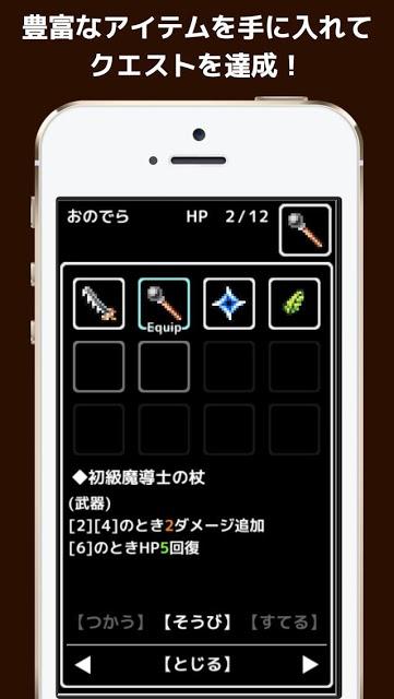 おおっと!ダンジョン ~ふしぎなゲームブック~のスクリーンショット_3