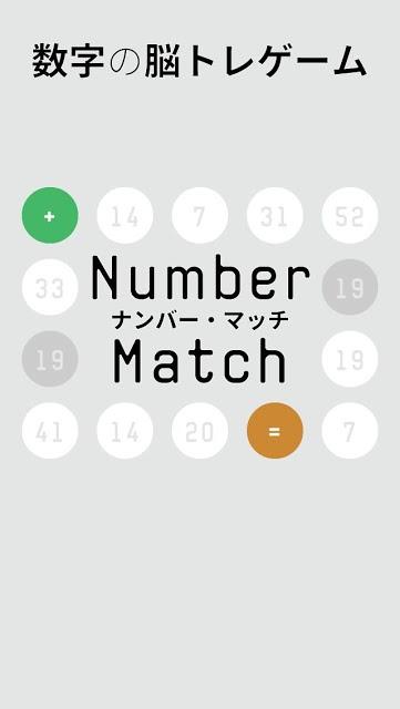 ナンバー・マッチ - 数字の脳トレゲームのスクリーンショット_1