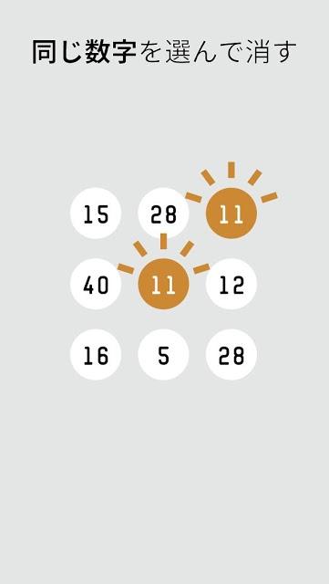 ナンバー・マッチ - 数字の脳トレゲームのスクリーンショット_2