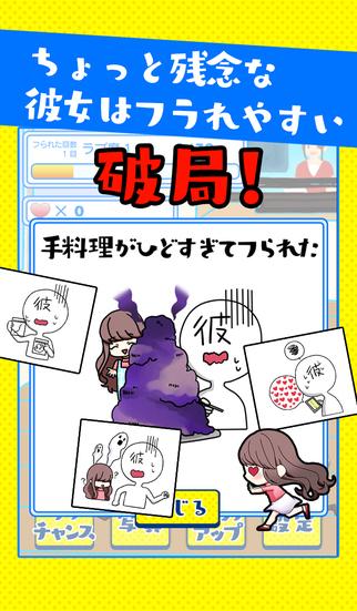 彼氏にフラれすぎ!〜放置系恋愛育成アプリ〜のスクリーンショット_2
