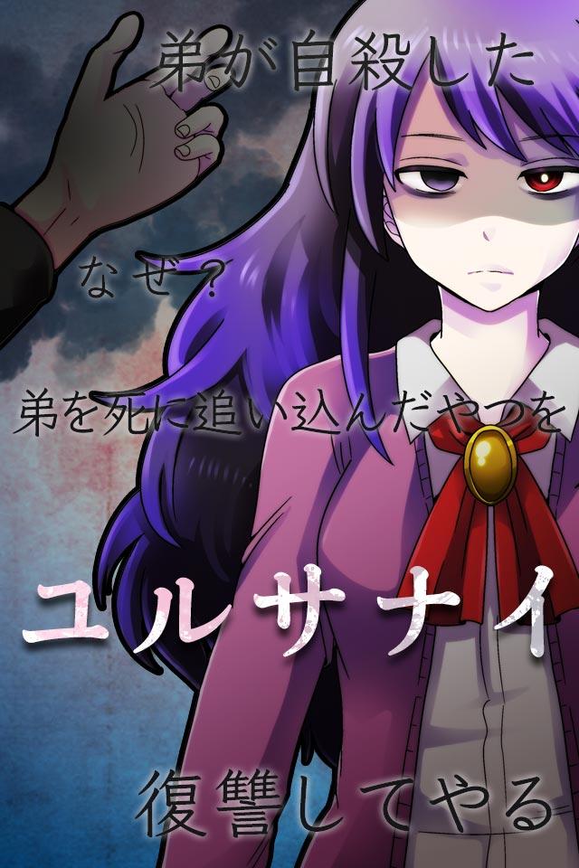 乙女の復讐日記のスクリーンショット_1