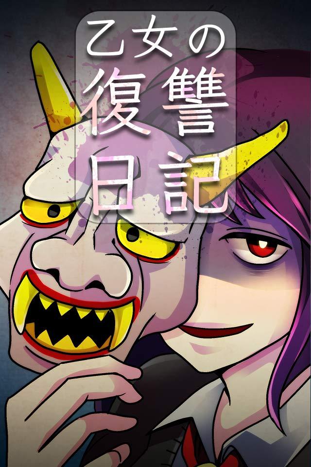 乙女の復讐日記のスクリーンショット_4