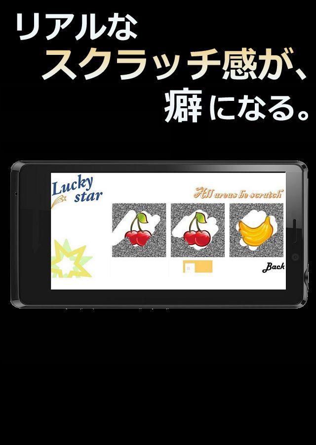 スクラッチくじゲームのスクリーンショット_1