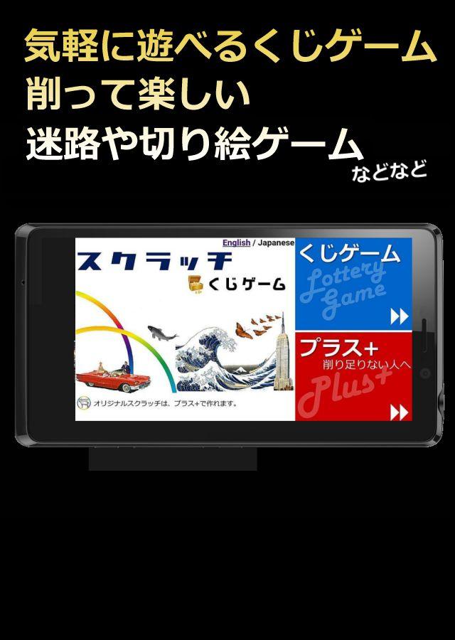 スクラッチくじゲームのスクリーンショット_3