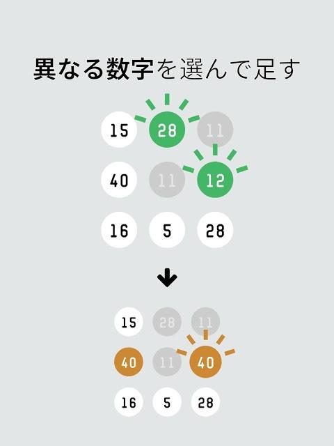 ナンバー・マッチ - 数字の脳トレゲームのスクリーンショット_5