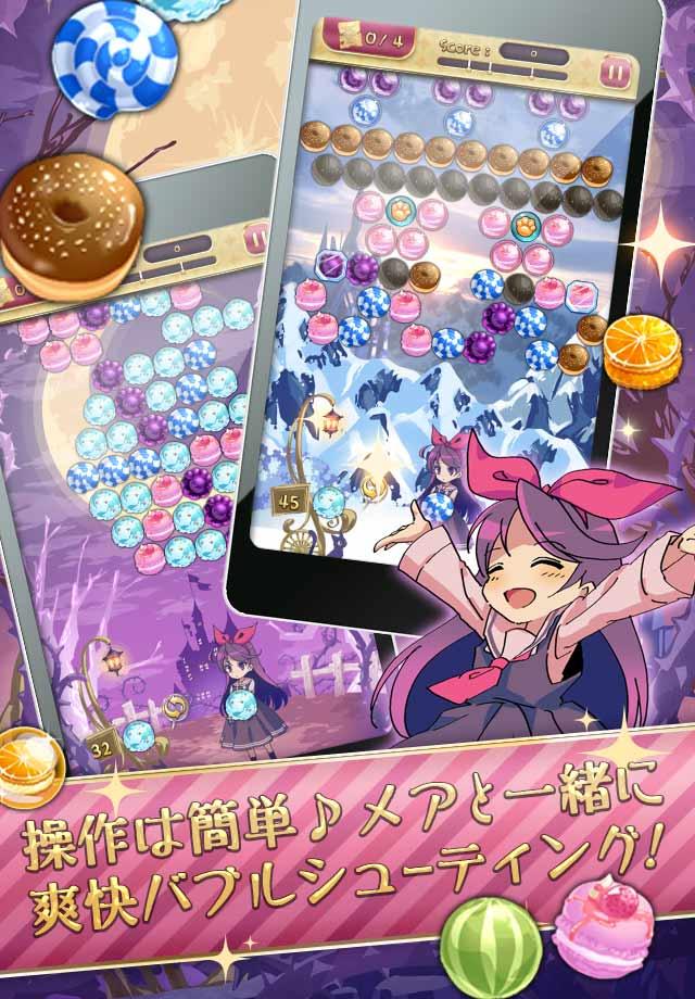 バブルメア 【弾けて爽快パズル】のスクリーンショット_2