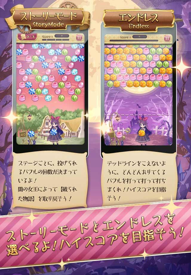 バブルメア 【弾けて爽快パズル】のスクリーンショット_4