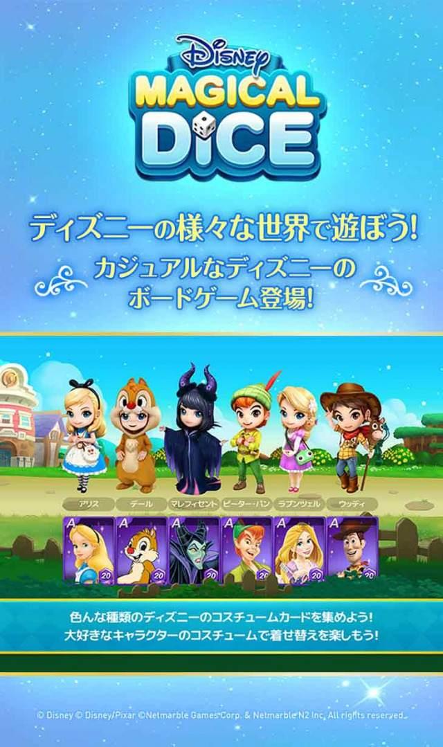 ディズニーマジカルダイスのスクリーンショット_4