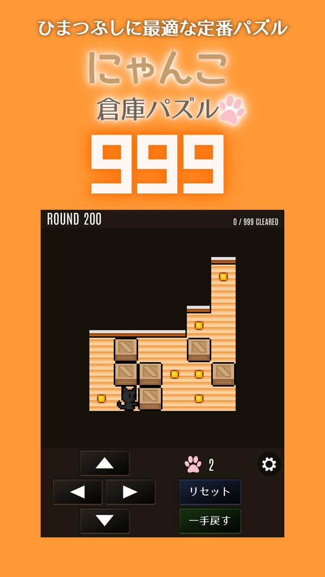 にゃんこ倉庫パズル999:たっぷり遊べるひまつぶしに最適な定番パズルゲームのスクリーンショット_1