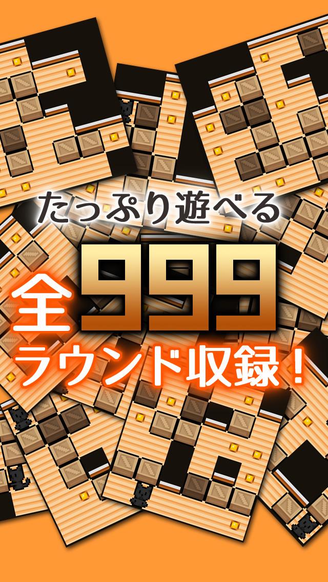 にゃんこ倉庫パズル999:たっぷり遊べるひまつぶしに最適な定番パズルゲームのスクリーンショット_2