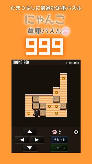 にゃんこ倉庫パズル999:ひまつぶしに最適な定番パズルゲームのスクリーンショット_1