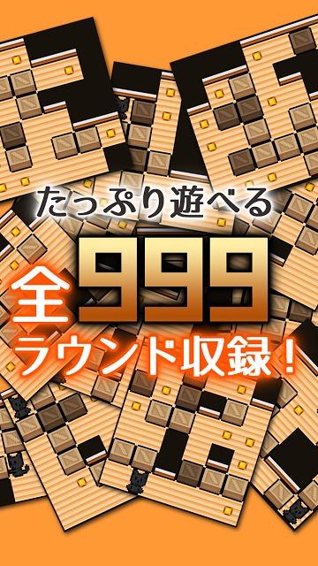 にゃんこ倉庫パズル999:ひまつぶしに最適な定番パズルゲームのスクリーンショット_2