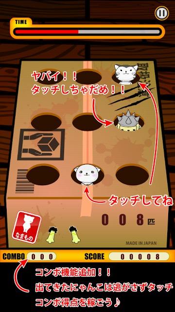 タッチするだけの超簡単ゲーム!「にゃんこ叩き」のスクリーンショット_2