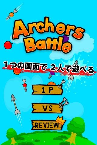 子供と二人で遊べる2Pゲーム「ArchersBattle]のスクリーンショット_1