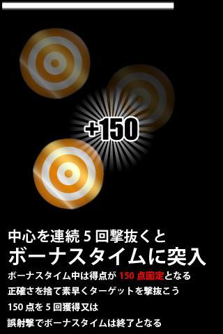 """子供向け射撃ゲームアプリ """"タッチラッシュ""""のスクリーンショット_4"""