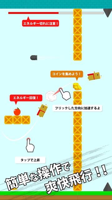 爽快!激ムズ!飛行ゲーム「Flying HERO」のスクリーンショット_2