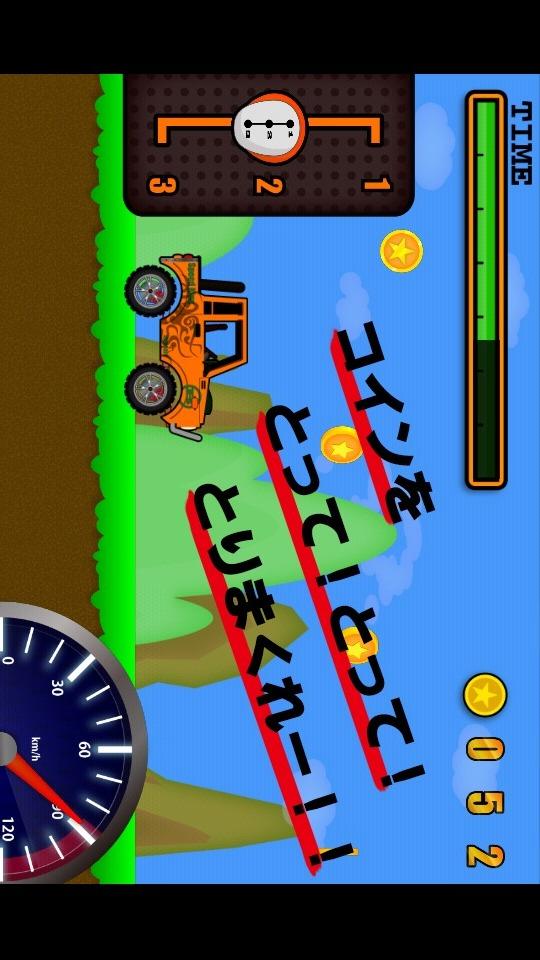 子供向け車ゲームアプリBooBooDXのスクリーンショット_2