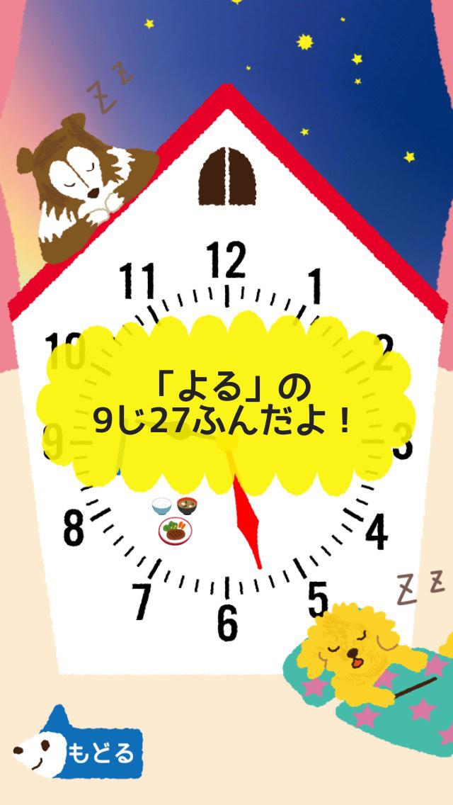 るーちゃんのとけいのスクリーンショット_2