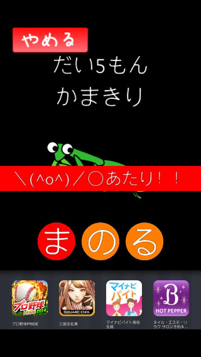 ひらあて!のスクリーンショット_2
