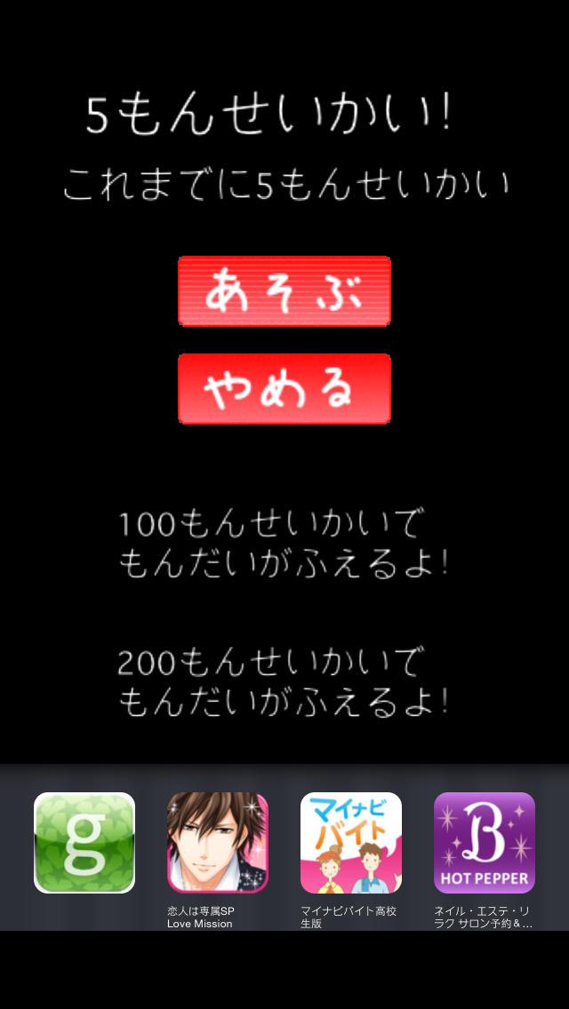 ひらあて!のスクリーンショット_3