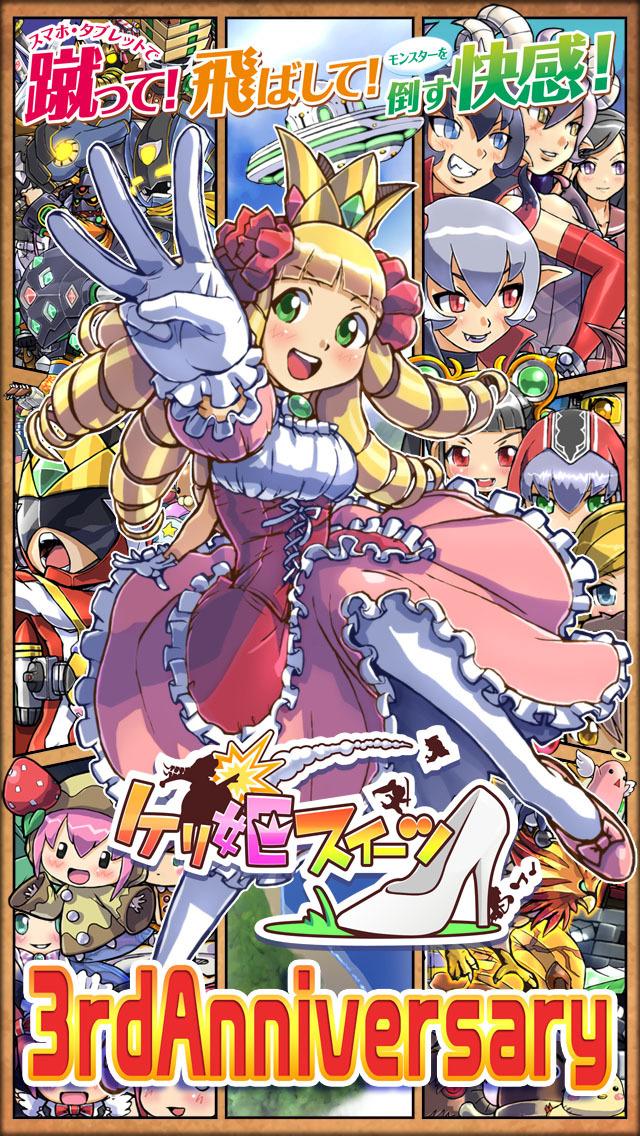 ケリ姫スイーツのスクリーンショット_1