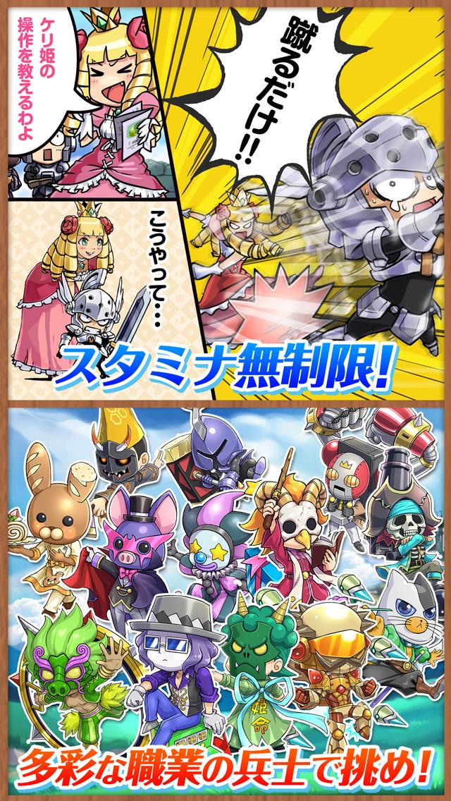 ケリ姫スイーツのスクリーンショット_2