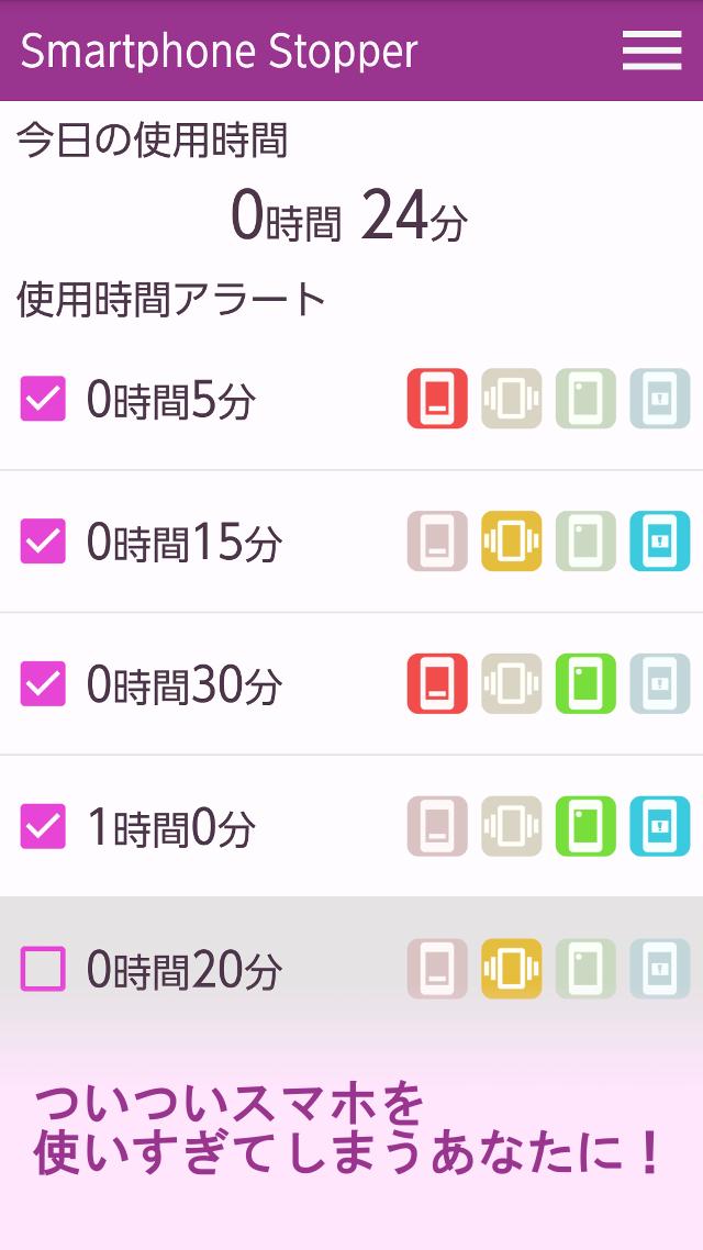 スマホストッパー ~スマホ依存防止アプリ~のスクリーンショット_1