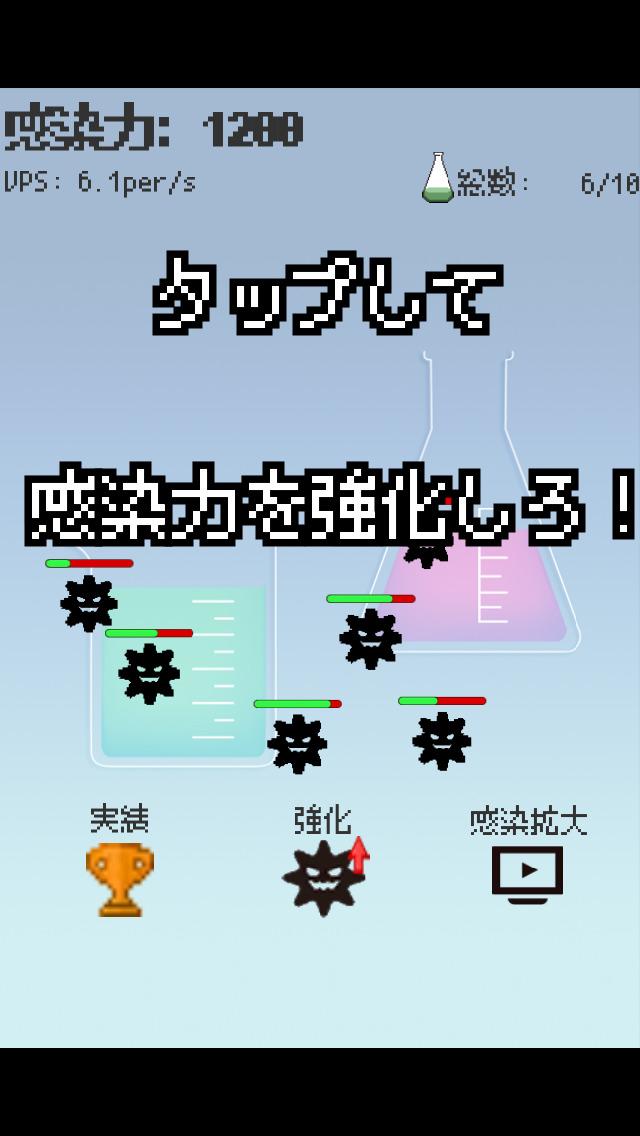 バイオファーム - 無料放置クリッカー系ゲーム -のスクリーンショット_2