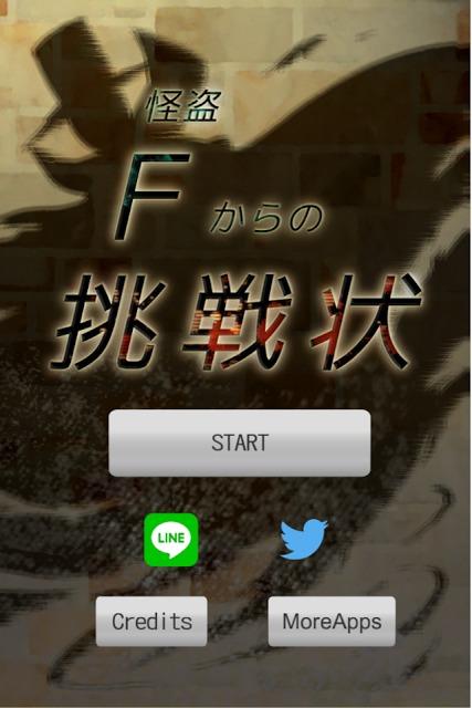 謎解きゲーム 怪盗Fからの挑戦状のスクリーンショット_1