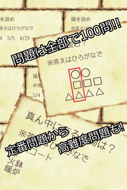 謎解きゲーム 怪盗Fからの挑戦状のスクリーンショット_3