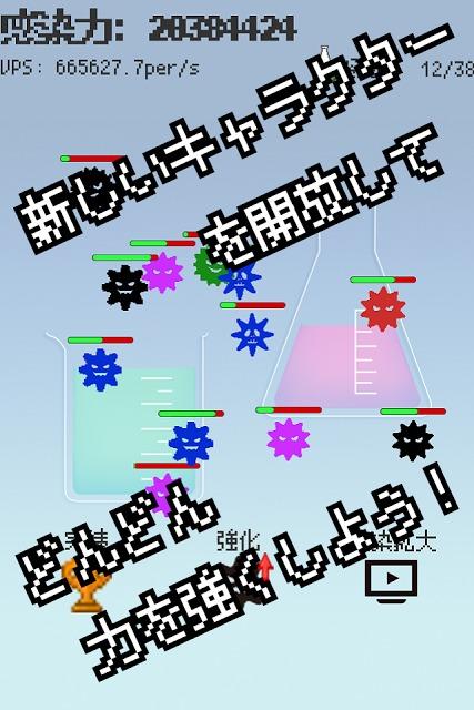 バイオファーム - 無料放置クリッカー系ゲーム -のスクリーンショット_3