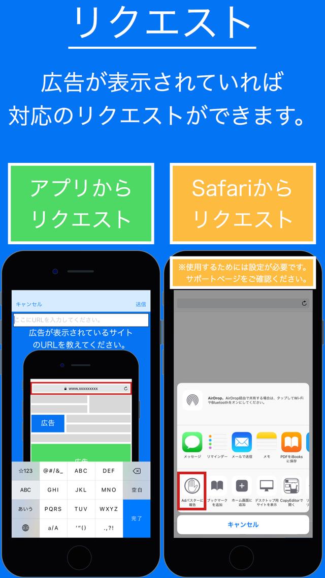 Safari上の広告をブロックする -Adバスター-のスクリーンショット_4
