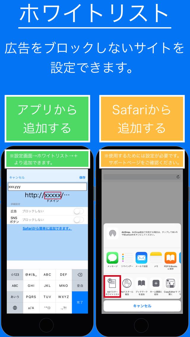 Safari上の広告をブロックする -Adバスター-のスクリーンショット_5